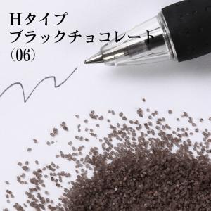 カラーサンド #日本製 #デコレーションサンド 小粒(0.5mm位) Hタイプ ブラックチョコレート(06) 200g sunsins