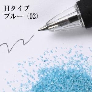 カラーサンド 日本製 デコレーションサンド 小粒(0.5mm位) Hタイプ ブルー(02) 200g|sunsins