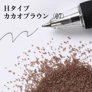 カラーサンド #日本製 #デコレーションサンド 小粒(0.5mm位) Hタイプ カカオブラウン(07) 200g sunsins