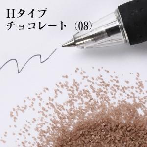 カラーサンド #日本製 #デコレーションサンド 小粒(0.5mm位) Hタイプ チョコレート(08) 200g sunsins
