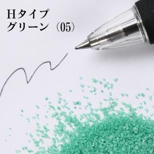 カラーサンド #日本製 #デコレーションサンド 小粒(0.5mm位) Hタイプ グリーン(05) 200g sunsins