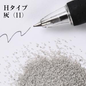カラーサンド #日本製 #デコレーションサンド 小粒(0.5mm位) Hタイプ 灰(11) 200g sunsins