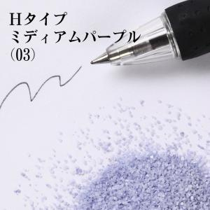 カラーサンド 日本製 デコレーションサンド 小粒(0.5mm位) Hタイプ ミディアムパープル(03) 200g|sunsins