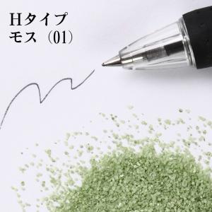 カラーサンド #日本製 #デコレーションサンド 小粒(0.5mm位) Hタイプ モス(01) 200g|sunsins