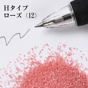 カラーサンド #日本製 #デコレーションサンド 小粒(0.5mm位) Hタイプ ローズ(12) 200g|sunsins