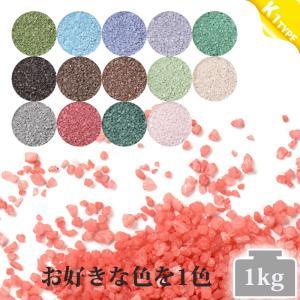 カラーサンド 日本製 デコレーションサンド 粗粒(1mm位) K1タイプ お好きな色を1色 1kg|sunsins