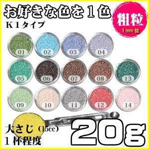 カラーサンド 日本製 デコレーションサンド 粗粒(1mm位) K1タイプ お好きな色を1色 20g|sunsins