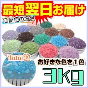 カラーサンド 日本製 デコレーションサンド 粗粒(1mm位) k-type_3kg  お好きな色を1色|sunsins