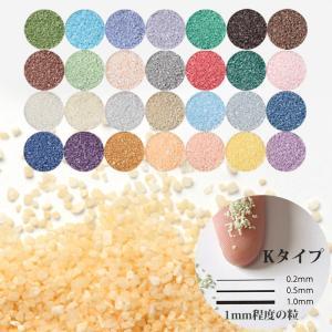 カラーサンド #日本製 #デコレーションサンド Kタイプ(1mm粒) #お好きな色を5色 200g×5パック 計1kg sunsins