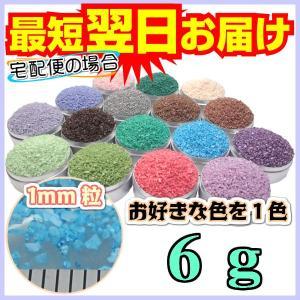 カラーサンド 日本製 デコレーションサンド 粗粒(1mm位) Kタイプ お好きな色を1色 6g|sunsins