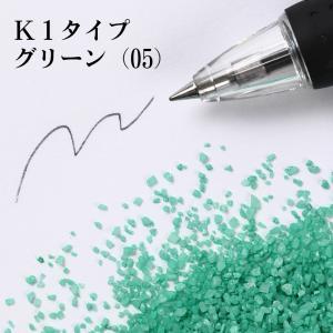 カラーサンド 日本製 デコレーションサンド 粗粒(1mm位) Kタイプ グリーン(05) 200g|sunsins