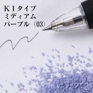 カラーサンド 日本製 デコレーションサンド 粗粒(1mm位) Kタイプ ミディアムパープル(03) 200g|sunsins