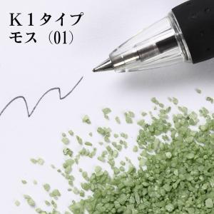 カラーサンド 日本製 デコレーションサンド 粗粒(1mm位) Kタイプ モス(01) 200g|sunsins
