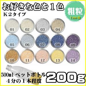 カラーサンド #日本製 #デコレーションサンド 粗粒(1mm位) K2タイプ 14色の中からお好きな色を1色 200g|sunsins