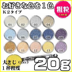 カラーサンド #日本製 #デコレーションサンド 粗粒(1mm位) K2タイプ お好きな色を1色 20g|sunsins