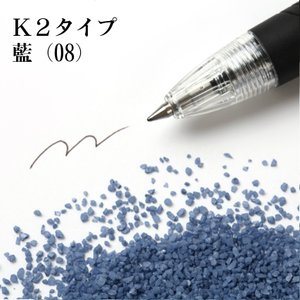カラーサンド #日本製 #デコレーションサンド 粗粒(1mm位) K2タイプ 藍(08) 200g|sunsins