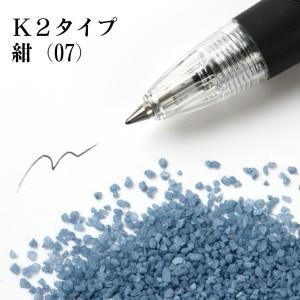 カラーサンド #日本製 #デコレーションサンド 粗粒(1mm位) K2タイプ 紺(07) 200g|sunsins