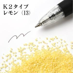 カラーサンド #日本製 #デコレーションサンド 粗粒(1mm位) K2タイプ レモン(13) 200g|sunsins