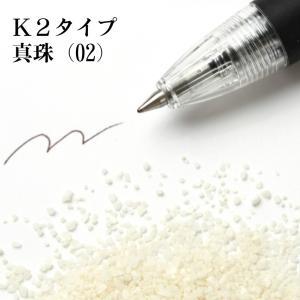 カラーサンド #日本製 #デコレーションサンド 粗粒(1mm位) K2タイプ 真珠(02) 200g|sunsins