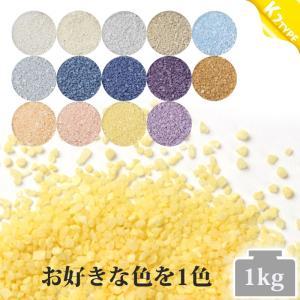 カラーサンド #日本製 #デコレーションサンド 粗粒(1mm位) K2タイプ お好きな色を1色 1kg|sunsins