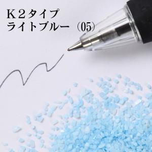 カラーサンド 日本製 デコレーションサンド 粗粒(1mm位) K2タイプ ライトブルー(02) 200g|sunsins