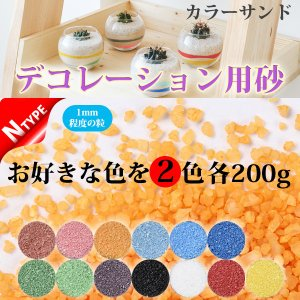 カラーサンド Nタイプ(1mm粒)各200g お得な2色セット #日本製 デコレーションサンド テラリウム サンドセレモニーなどに sunsins