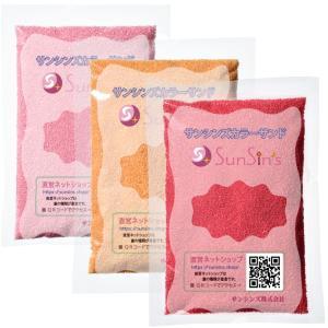 カラーサンド #日本製 #デコレーションサンド Nタイプ(1mm粒) 人気の3色セット 赤・橙・桃 200g sunsins