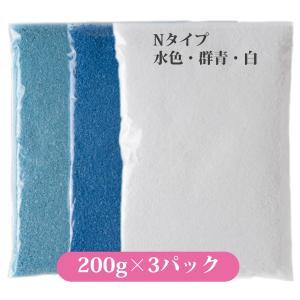 カラーサンド #日本製 #デコレーションサンド Nタイプ(1mm粒) 人気の3色セット 白・水色・群青 200g sunsins