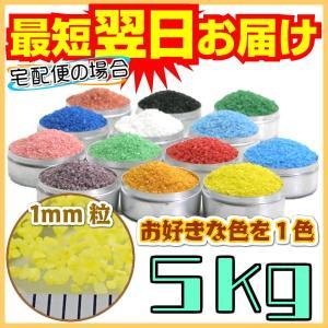 カラーサンド #日本製 #デコレーションサンド 粗粒(1mm位) Nタイプ 13色の中からお好きな色を1色 5kg|sunsins