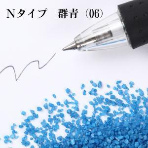 カラーサンド 日本製 デコレーションサンド 粗粒(1mm位) Nタイプ 群青(06) 200g|sunsins