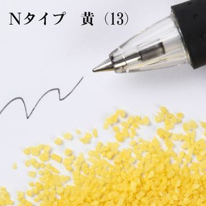 カラーサンド #日本製 #デコレーションサンド 粗粒(1mm位) Nタイプ 黄(13) 200g|sunsins