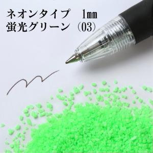 カラーサンド 日本製 デコレーションサンド ネオンタイプ(1mm粒) 蛍光グリーン(03) 200g|sunsins