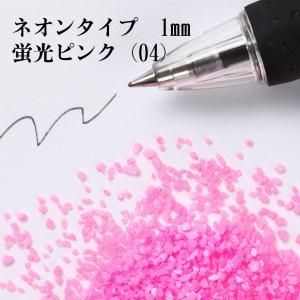 カラーサンド 日本製 デコレーションサンド ネオンタイプ(1mm粒) 蛍光ピンク(04) 200g|sunsins