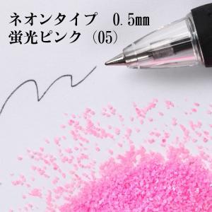 カラーサンド 日本製 デコレーションサンド ネオンタイプ(0.5mm粒) 蛍光ピンク(05) 200g|sunsins