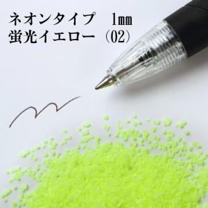 カラーサンド 日本製 デコレーションサンド ネオンタイプ(1mm粒) 蛍光イエロー(02) 200g|sunsins