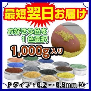 カラーサンド 日本製 デコレーションサンド 中粗粒(0.2〜0.8mm位)1kg Pタイプ 15色の中からお好きな色を1色|sunsins