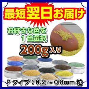 カラーサンド 日本製 デコレーションサンド 中粗粒(0.2〜0.8mm位)200g Pタイプ 15色の中からお好きな色を1色|sunsins