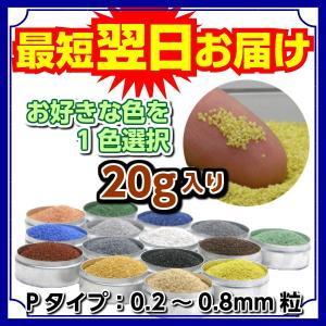 カラーサンド 日本製 デコレーションサンド 中粗粒(0.2〜0.8mm位) Pタイプ 15色の中からお好きな色を1色 20g|sunsins