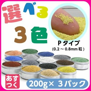 カラーサンド Pタイプ(0.2〜0.8mm粒)各200g お得な3色セット  #日本製 デコレーションサンド テラリウム サンドセレモニーなどに sunsins