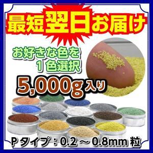 カラーサンド 日本製 デコレーションサンド 中粗粒(0.2〜0.8mm位)5kg Pタイプ 15色の中からお好きな色を1色|sunsins