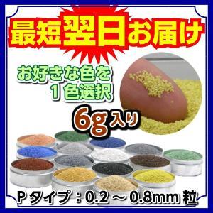 カラーサンド 日本製 デコレーションサンド 中粗粒(0.2〜0.8mm位) Pタイプ 15色の中からお好きな色を1色 6g|sunsins