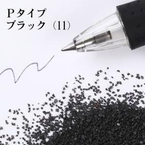 カラーサンド 日本製 デコレーションサンド 中粗粒(0.2〜0.8mm位) Pタイプ ブラック(11) 200g|sunsins