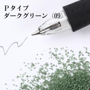 カラーサンド 日本製 デコレーションサンド 中粗粒(0.2〜0.8mm位) Pタイプ ダークグリーン(09) 200gの商品画像|ナビ