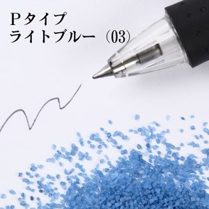 カラーサンド 日本製 デコレーションサンド 中粗粒(0.2〜0.8mm位) Pタイプ ライトブルー(03) 200g|sunsins
