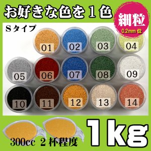 カラーサンド 日本製 デコレーションサンド 細粒(0.2mm位) Sタイプ 14色の中からお好きな色を1色 1kg|sunsins