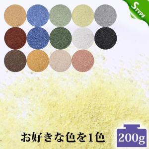 カラーサンド 日本製 デコレーションサンド 細粒(0.2mm位) Sタイプ 14色の中からお好きな色を1色 200g|sunsins