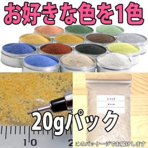 カラーサンド #日本製 #デコレーションサンド 細粒(0.2mm位) Sタイプ 14色の中からお好きな色を1色 20g|sunsins