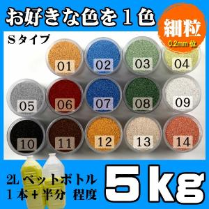 カラーサンド 日本製 デコレーションサンド 細粒(0.2mm位) Sタイプ 14色の中からお好きな色を1色 5kg|sunsins