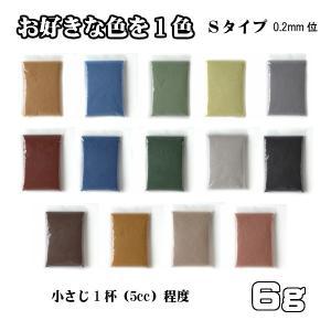 カラーサンド 日本製 デコレーションサンド 細粒(0.2mm位) Sタイプ 14色の中からお好きな色を1色 6g|sunsins