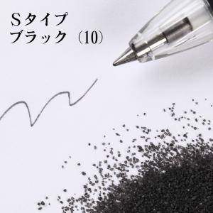 カラーサンド 日本製 デコレーションサンド 細粒(0.2mm位) Sタイプ ブラック(10) 200g|sunsins